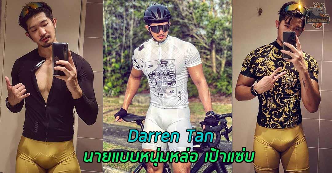 นายแบบหนุ่มหล่อ Darren Tan เป้าแซ่บ งานดีมาก