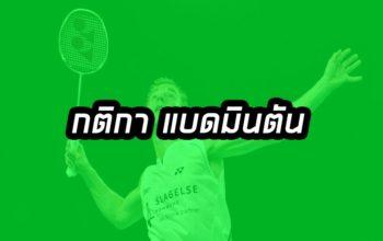badminton-How-to