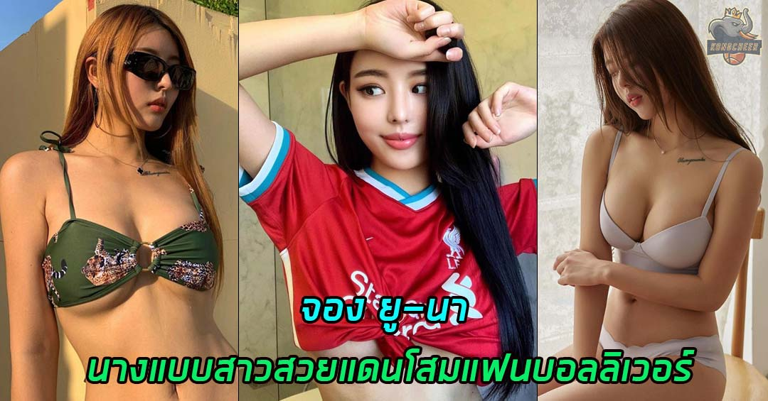 จอง ยู-นา นางแบบสาวสวยแดนโสมแฟนบอลลิเวอร์พูล