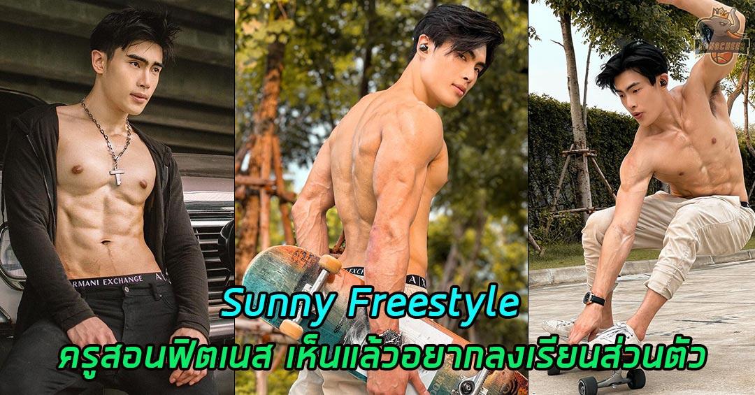 โค้ชเทรนนิ่งหล่อ Sunny Freestyle กล้ามอกแน่น เห็นแล้วอยากไปลงเรียนตัวต่อตัว