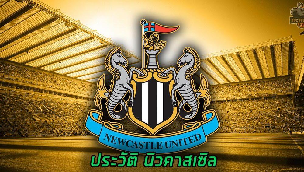 newcastle-united-Kongcheer